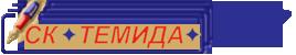 СК ТЕМИДА